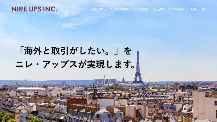 ホームページ リニューアルのお知らせ